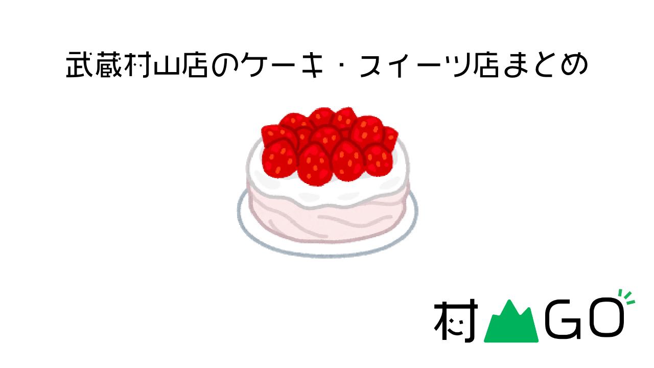 武蔵村山市内のケーキ・スイーツ屋まとめ【2020年】
