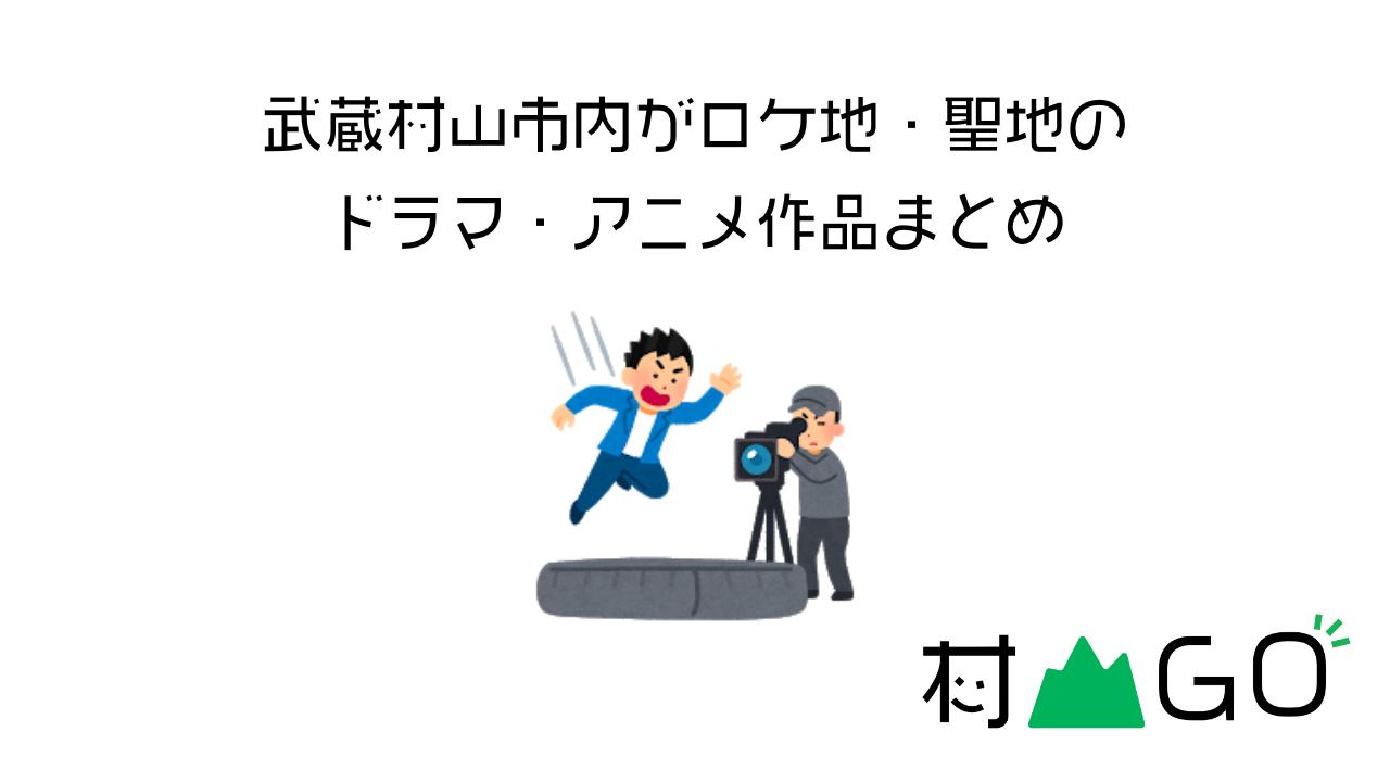 武蔵村山市が舞台になったドラマやアニメをまとめてみた!