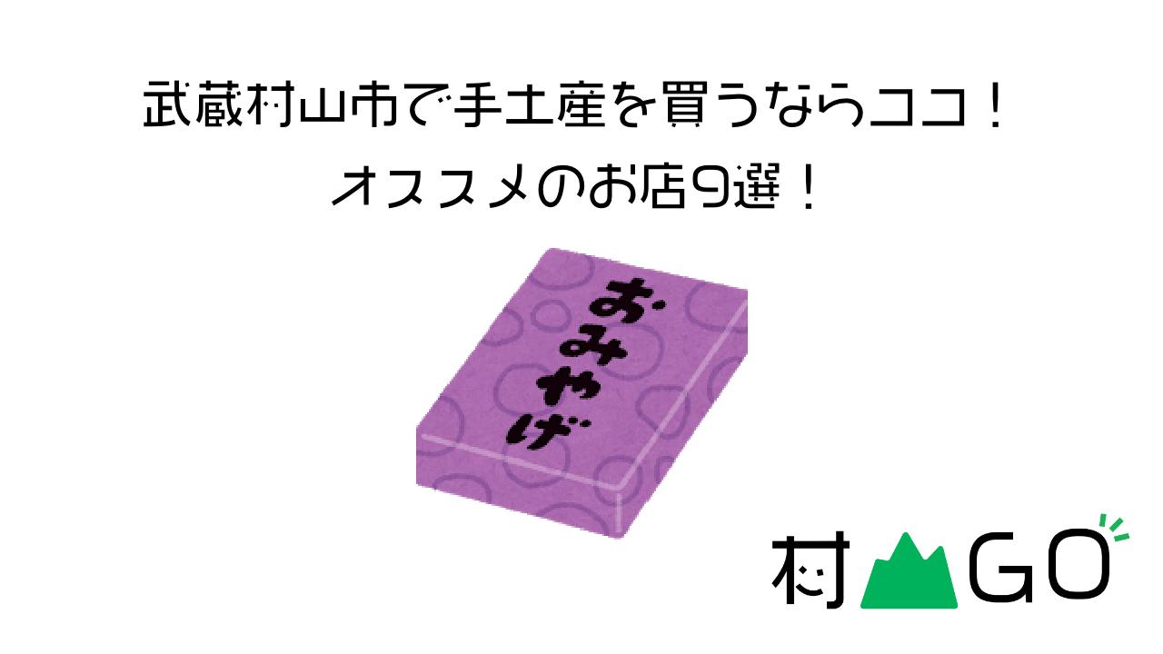 武蔵村山市で手土産を買うならココ!オススメのお店9選!