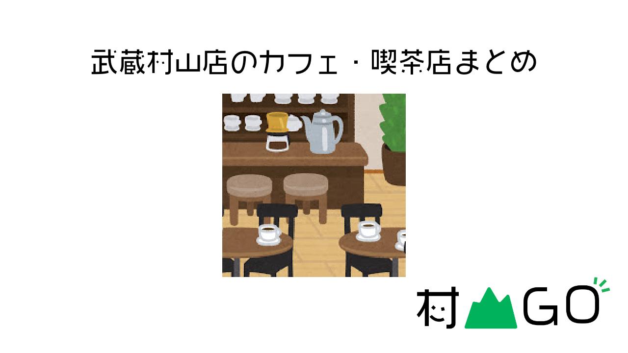 武蔵村山市内にあるカフェ・喫茶店まとめ【2020年】