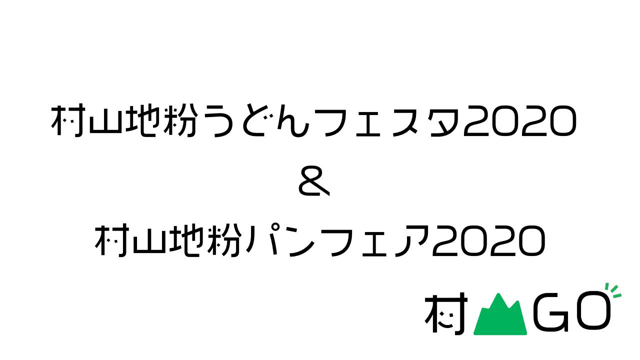 【開催決定】村山地粉うどんフェスタ2020 & 村山地粉パンフェア2020