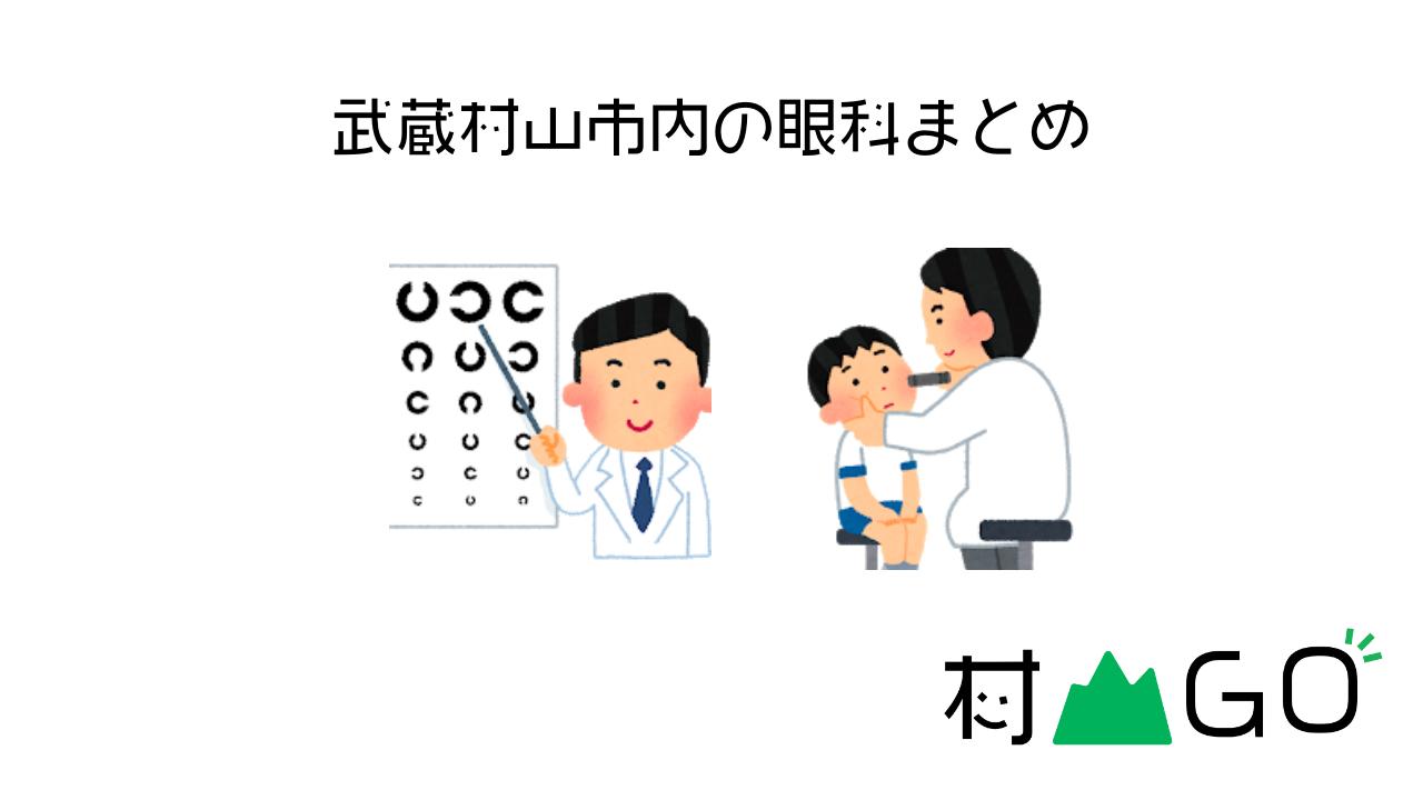 武蔵村山市内にある眼科まとめ【2021】