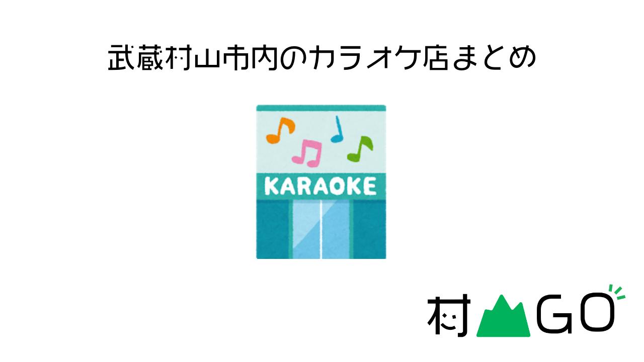 武蔵村山市内にあるカラオケ店まとめ【2021】