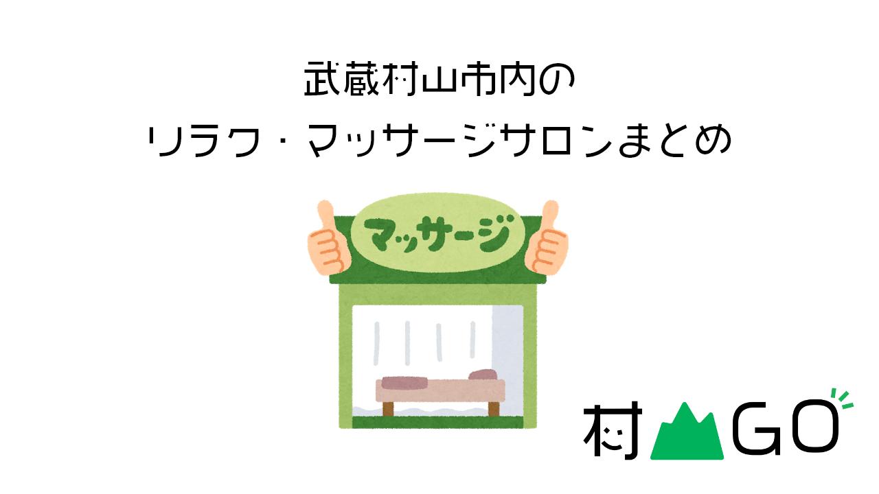 武蔵村山市内のリラク・マッサージサロンまとめ【2021】