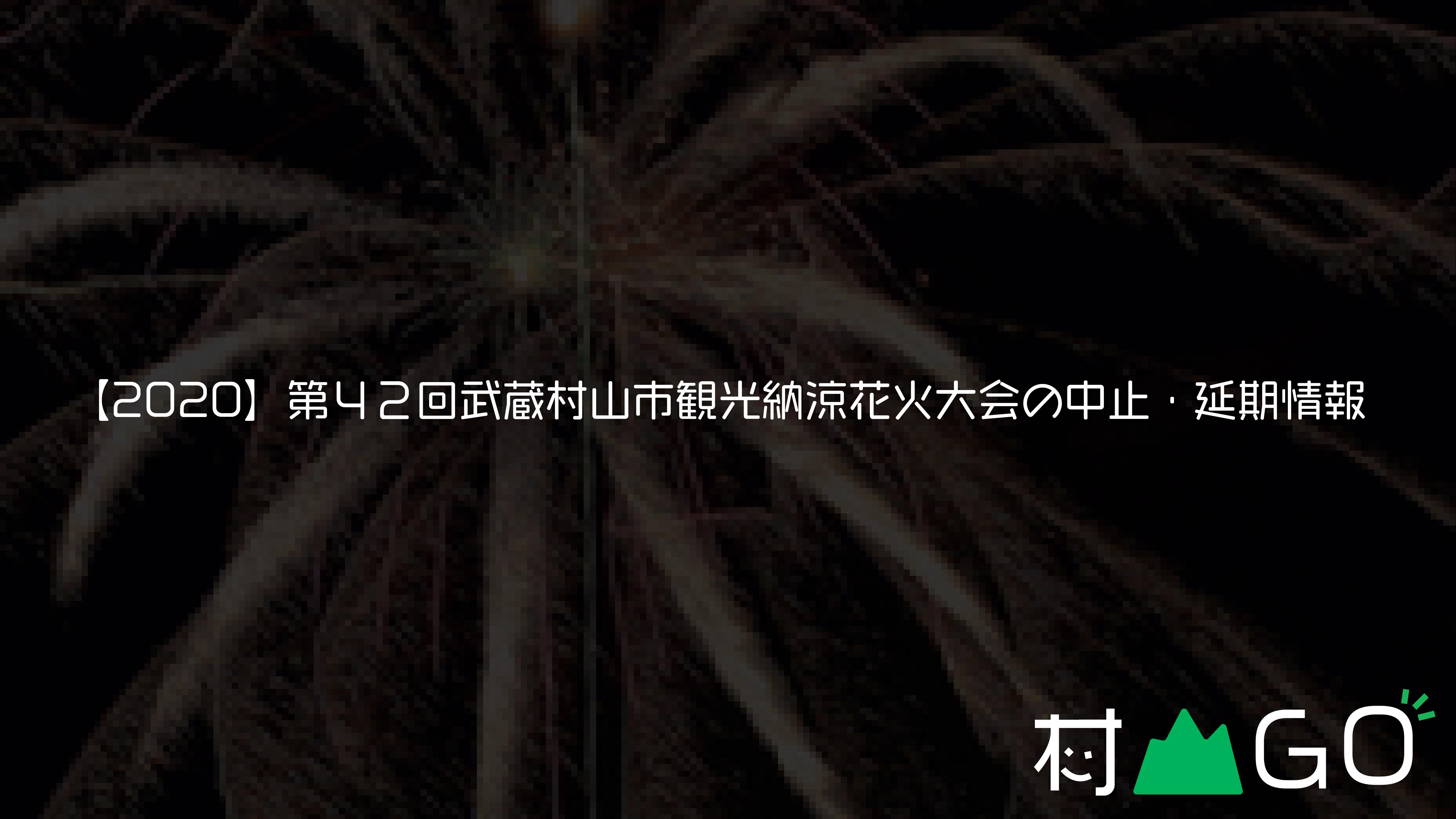 【2020】第42回武蔵村山市観光納涼花火大会の中止・延期情報