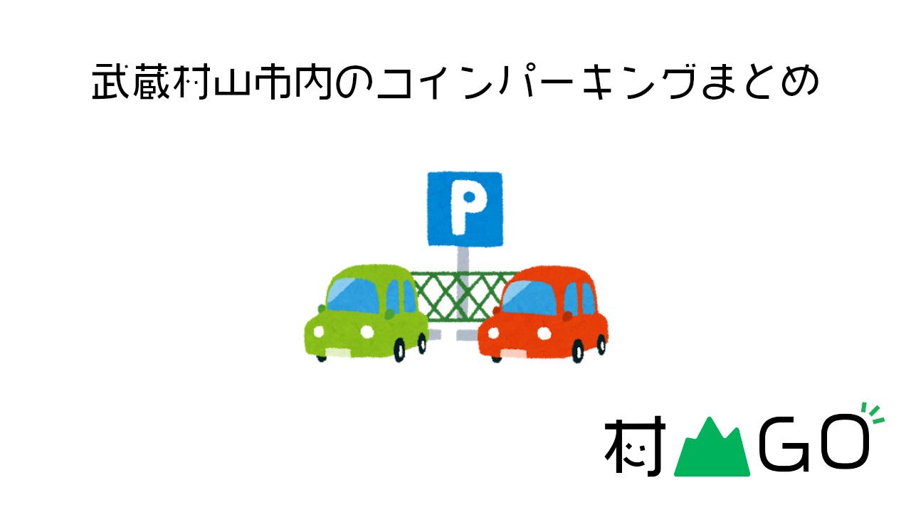 武蔵村山市内にあるコインパーキングまとめ【2020】