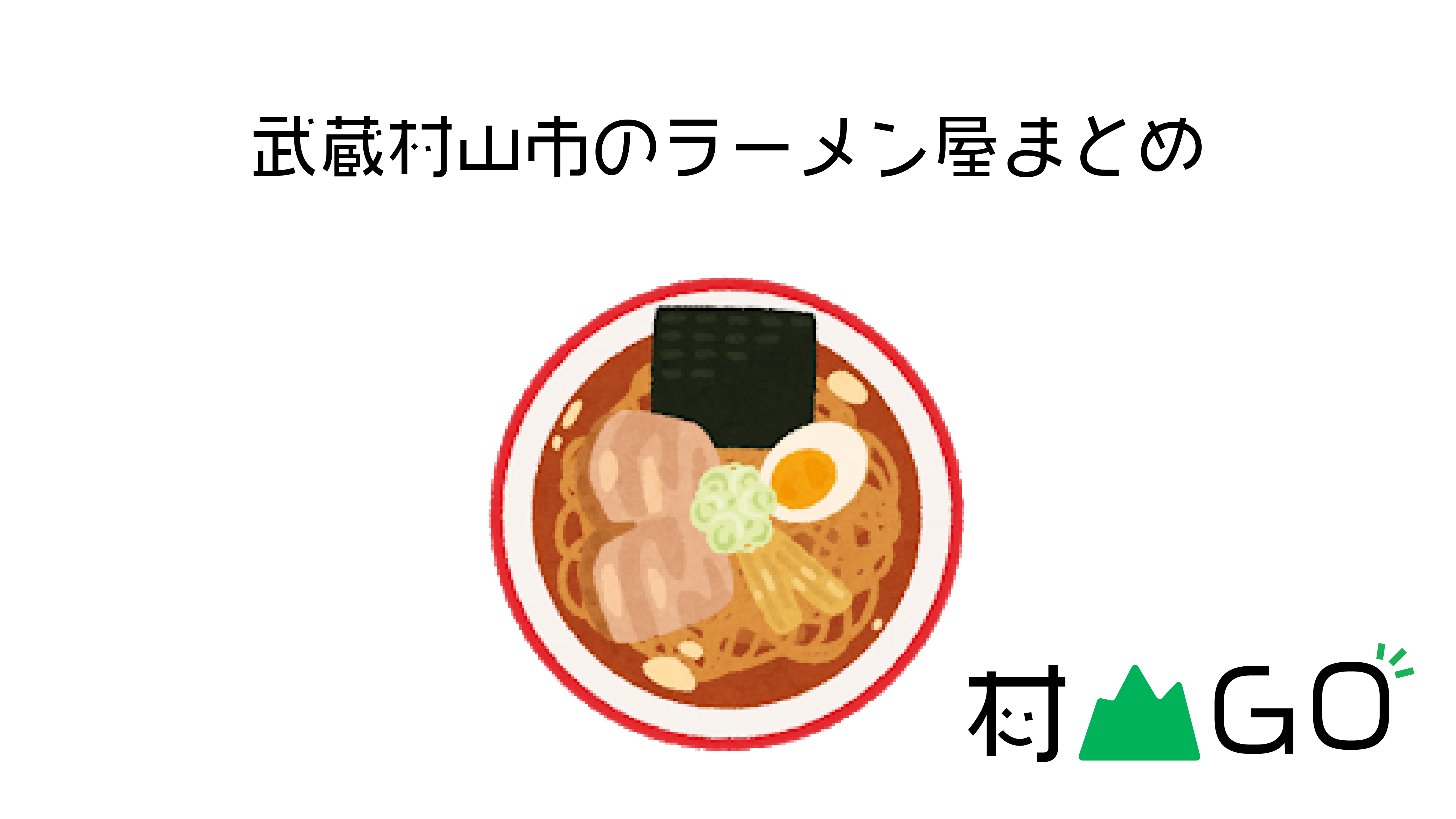 武蔵村山市内にあるラーメン店まとめ【2020年】