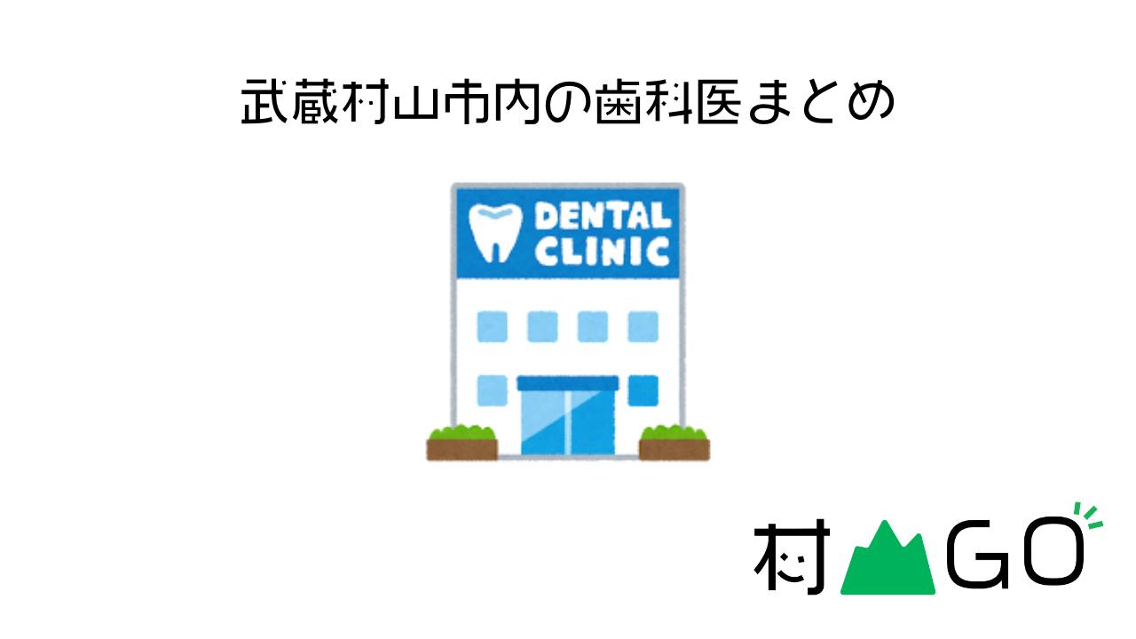 武蔵村山市内にある歯科・歯医者まとめ【2020】