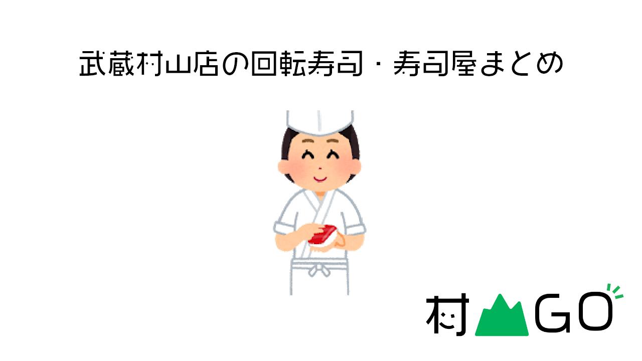 武蔵村山市内にある回転寿司・寿司屋まとめ【2020】