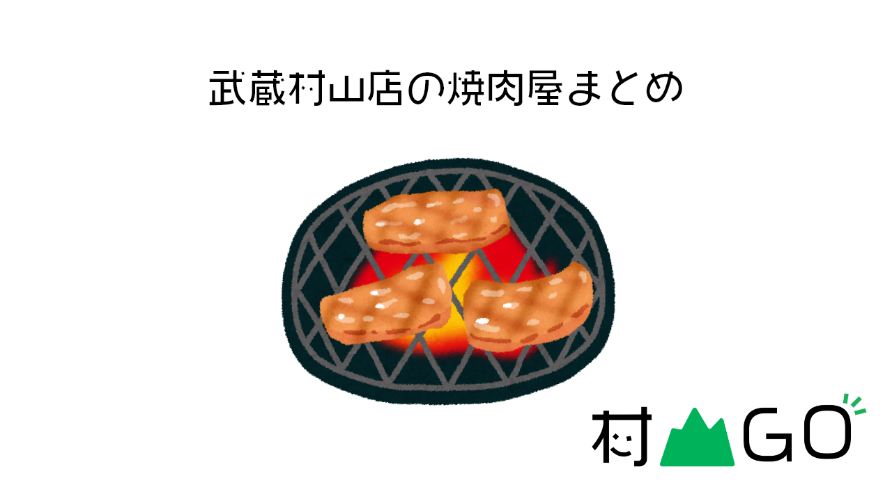 武蔵村山市内にある焼肉屋まとめ【2020】
