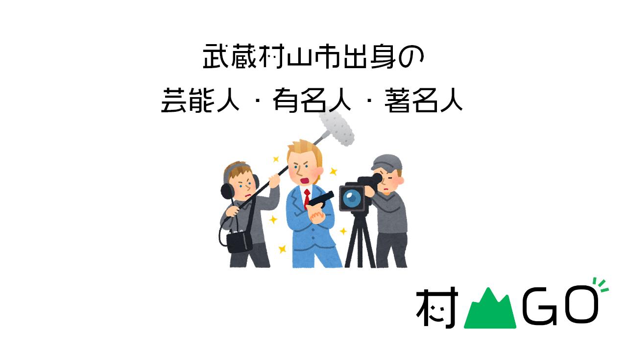 武蔵村山市出身の芸能人・有名人・著名人まとめてみた!