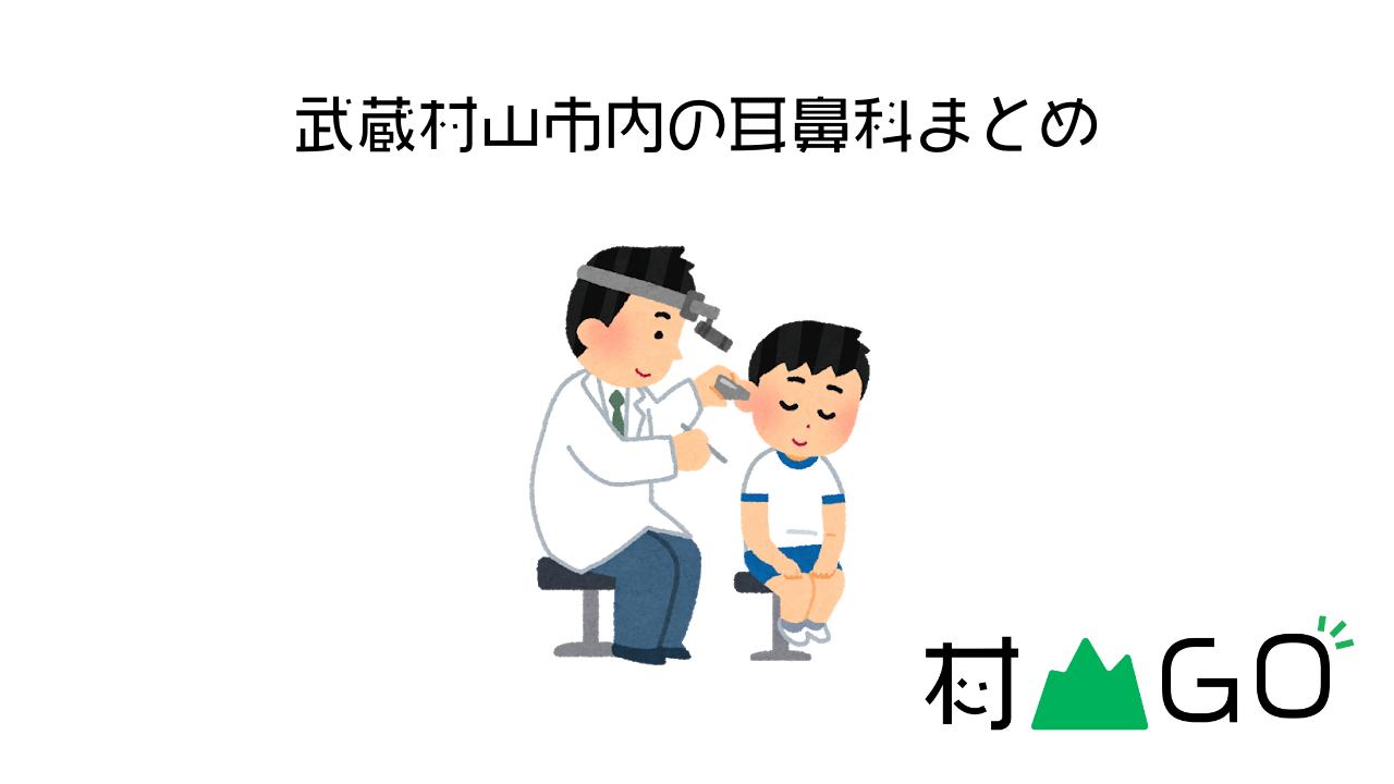 武蔵村山市内にある耳鼻科・耳鼻咽喉科まとめ【2020】