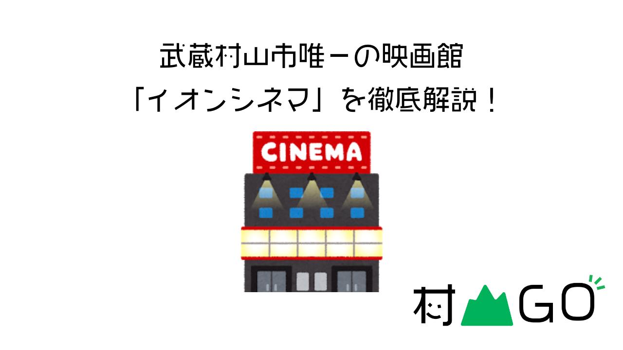 武蔵村山市の唯一の映画館「イオンシネマむさし村山」の料金や割引を徹底解説!【2020】