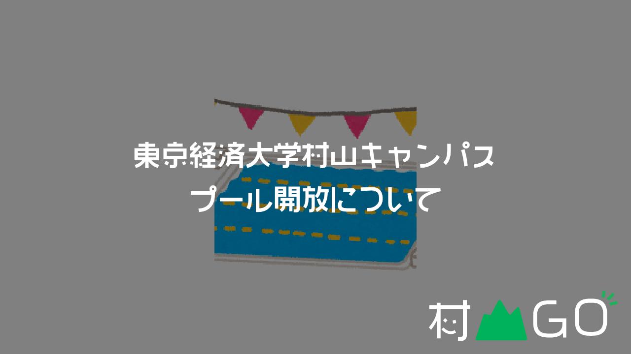 【2020】東京経済大学武蔵村山キャンパス(村山校舎)【開放中止】