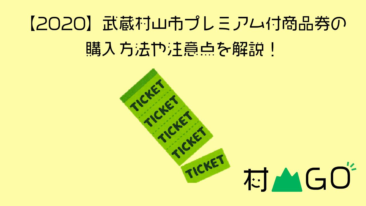 【2020年版】武蔵村山市のプレミアム付商品券の買い方や期間、注意点などを解説!