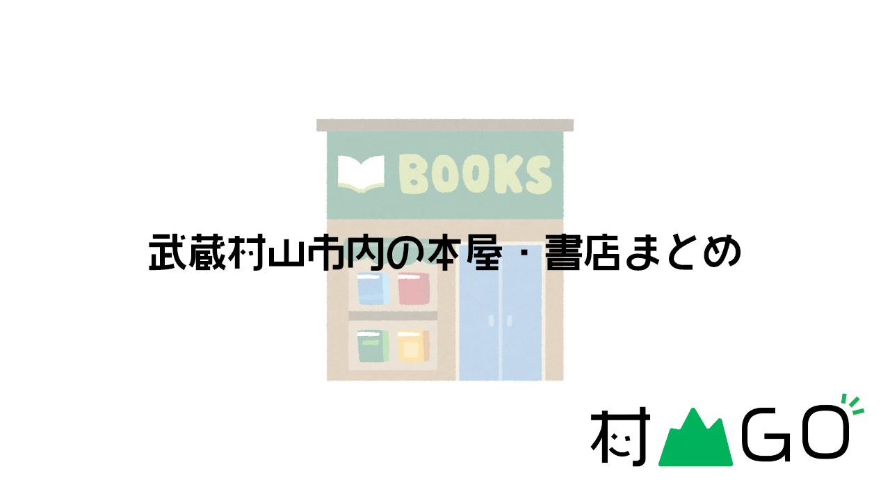 武蔵村山市内の本屋・書店まとめ