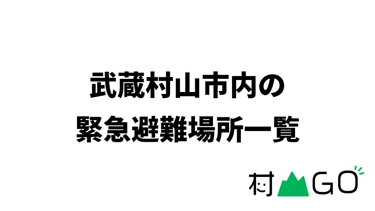 【2021年】武蔵村山市内の緊急避難場所Googleマップまとめ【重要】