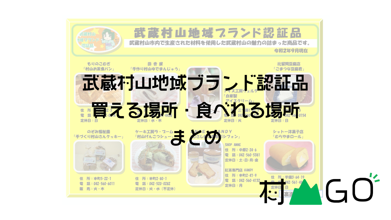 武蔵村山の地域ブランド認証品を買える場所、食べれる場所をまとめてご紹介!【2020年】
