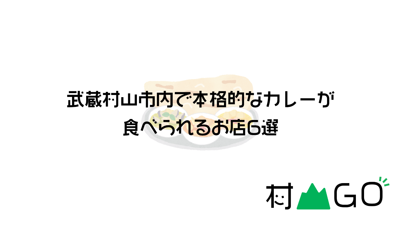 【本場の味】武蔵村山市内で本格的なカレーが食べられるお店6選