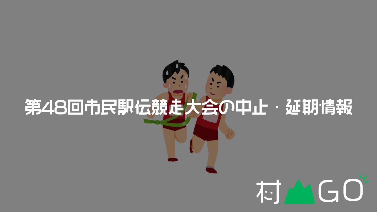 【2020】第48回市民駅伝競走大会の中止・延期情報 - 武蔵村山市