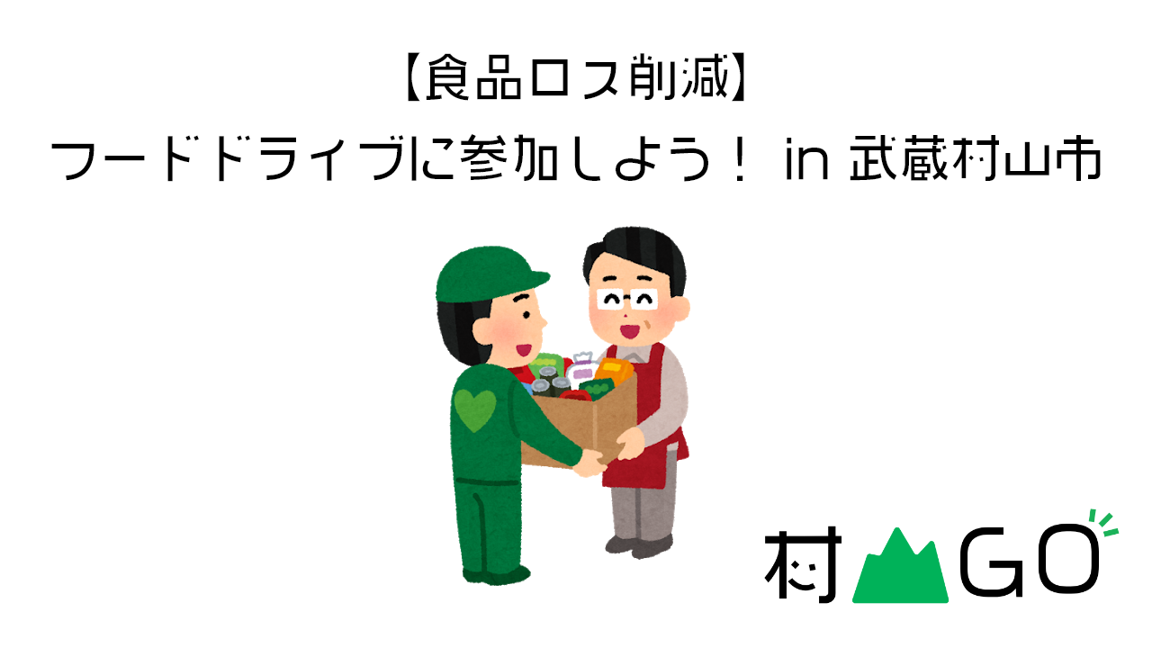【食品ロス削減】フードドライブに参加しよう! - 武蔵村山市