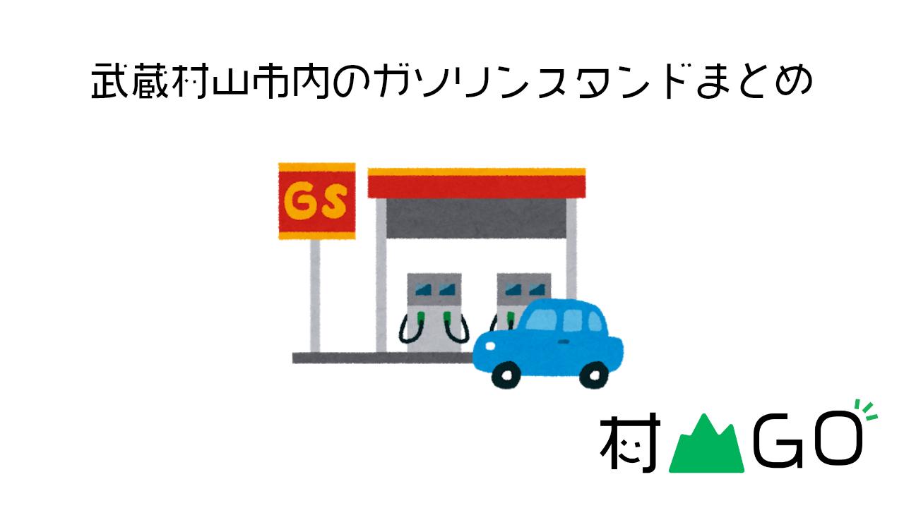 武蔵村山市内のガソリンスタンドまとめ!