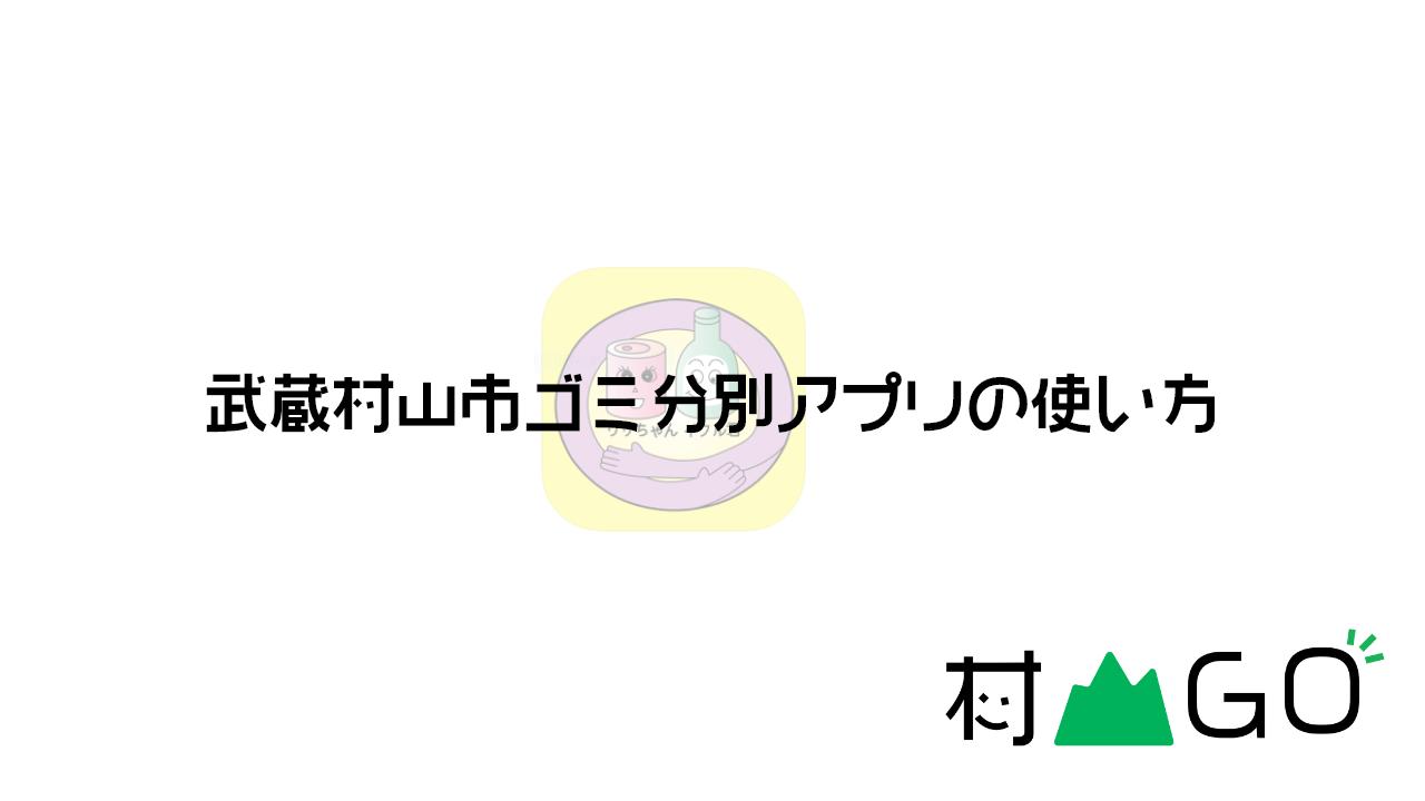 【便利】武蔵村山市ゴミ分別アプリの使い方 - 2020