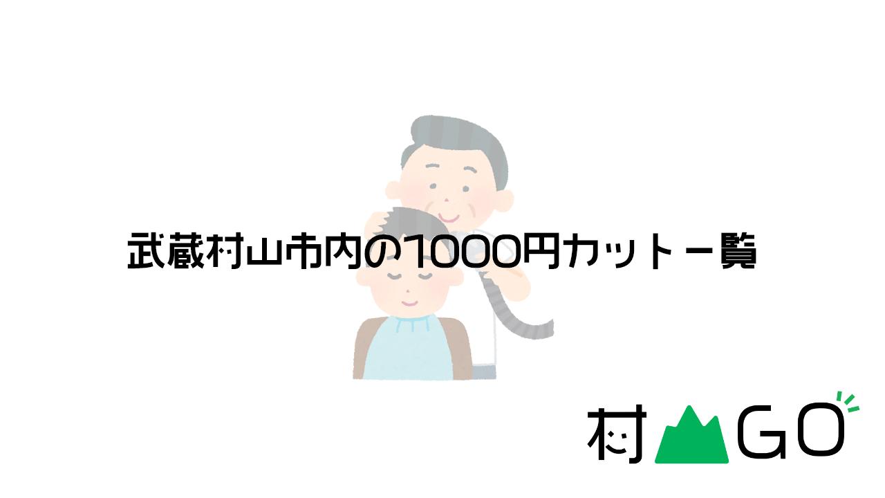 武蔵村山市内の1000円カット一覧