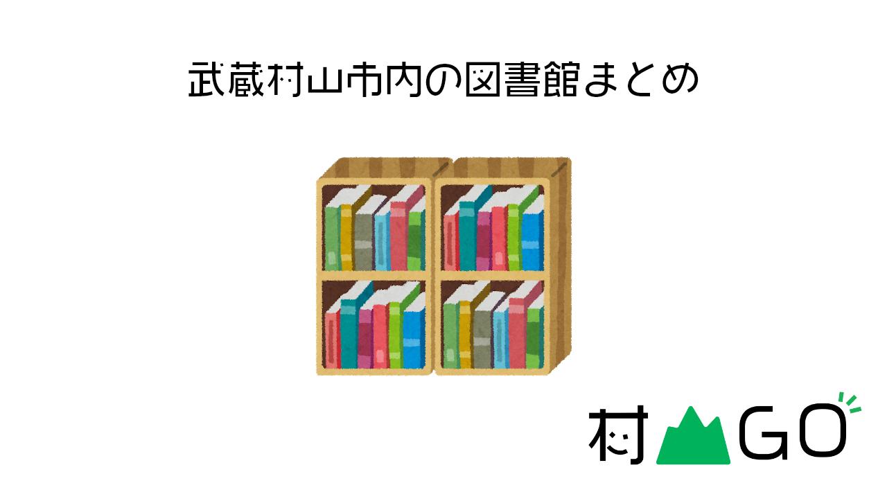 武蔵村山市内の図書館まとめ!